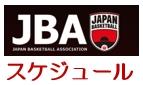 JBAスケジュール